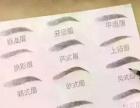 漯河学韩式半永久化妆,漯河学纹绣到艾尚化妆美甲纹绣培训学校
