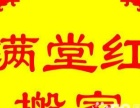 岳阳满堂红搬家 正规公司,选专业,选放心,找满堂红