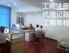 工商注册 代理记账 注销变更 北文平台