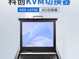 科創kvm切換器網口VGA口IP遠程