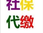 代缴北京三河燕郊社保和个税
