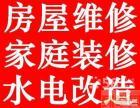 温州江滨路五马街~电路维修 电路跳闸短路等问题维修 水管安装