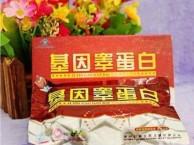 上海基因睾蛋白价格 厂家批发价