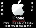 北京苹果Xs Max手机解锁id 小编教你一招