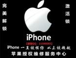 福鼎在哪里可以解苹果Xsid锁