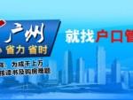 广州人才引进入户条件积分入户新政策如何办理广州户口咨询中介