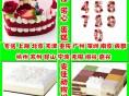嘉兴诺心生日蛋糕同城配送定制新鲜奶油水果数字慕斯芝士