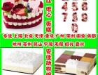 苏州诺心生日蛋糕同城配送昆山定制新鲜奶油水果数字慕斯芝士