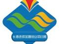 2018长春第十届连锁加盟创业项目展览会