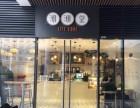 长沙沏沏堂奶茶加盟费多少 沏沏堂奶茶店加盟赚钱吗