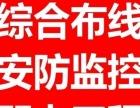 萍乡专业网络布线、安防监控、上门服务、详情来电