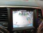 云南昆明360全景导航安装14款吉普大切诺基升级凯立德导航