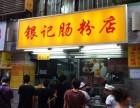 广州银记肠粉加盟条件 需要多少钱?加盟电话是多少