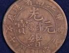 古玩交易古钱币交易瓷杂书玉交易选择有实力的公司