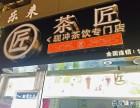 北京茶匠公司茶匠茶饮店加盟费多少-茶饮加盟火爆盈利-茶饮