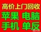 杭州二手手机回收抵押杭州手机抵押,数码产品上门抵押回收