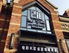 昆明市聚空间私人影院免费加盟KTV咖啡厅设备安装网咖改造