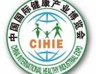 2019第25届中国(北京)国际健康产业博览会