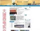 文山州专业网站建设-淘宝装修-公众号开发做完再付款