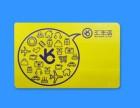 哈尔滨市远航智能卡生产工厂磁条卡储值卡磨砂卡哑光卡VIP卡