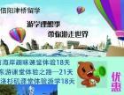 信阳津桥留学大型国际夏令营