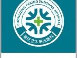 重庆北大阳光医院口腔黏膜科 口腔溃疡怎么样