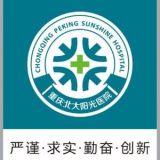 重庆北大阳光医院口腔黏膜科 口腔溃疡