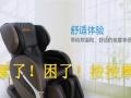 【护动共享按摩椅】加盟官网/加盟费用/项目详情