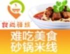 食尚驿族难吃美食加盟