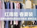 红雨鸶2020春装直播货源批发品牌折扣女装