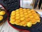 上海鸡蛋仔加盟培训地址