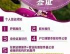 中国国旅(浙江)国际旅行社;各国签证代办