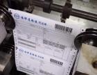 长春快递单,物流单,送货单印刷厂家