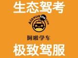 宁波阿啦学车18个培训场地,金牌教练全程执教,不过包赔