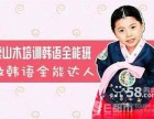 大港区韩语零基础学习,小班授课,循环听课