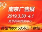 2019南京广告展会(第25届南京广告技术设备展会)