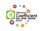 2018杭州(第4届)微商 移动电商展览会