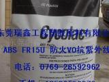 供应ABS FR15U 抗紫外线 防火V0级
