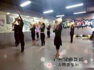 客村中大专业古典舞中国舞系统培训班 白天班周末班