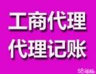 苏州专业代办公司注册 代理记账 审计 公司迁移 公司注销