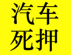 桂林汽车死押贷款流程