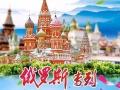 大东北,西藏,朝鲜,俄罗斯专列