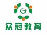 2019深圳会计培训学校-众冠教育