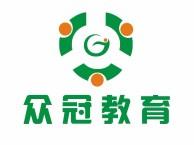 深圳桃源村周边成人高考招生中心-众冠教育