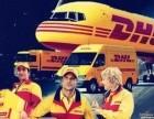 珠海金湾DHL取件电话-衣服 邮件 电池