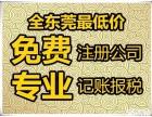 快速专业办理东莞商标注册 续展 注销一站式服务