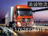 全国大型物流运输,一个电话快速找车,空车配货