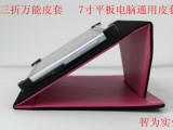 7寸平板电脑保护套 通用套 万能通用皮套 三星3100皮套