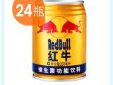 特价红牛热销推荐 优质正品250ml 红牛饮料 维生素饮料 红牛
