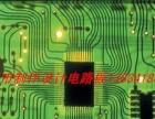 太原市制作设计电路板